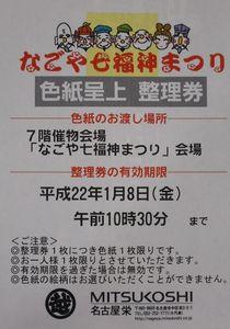 2010_0108_095104_3
